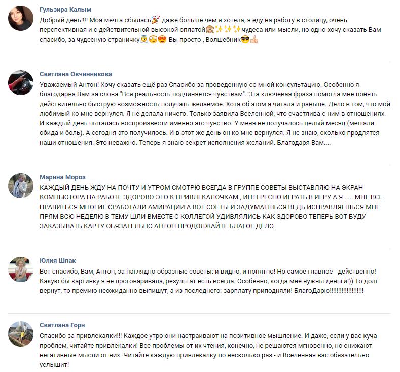 Отзывы Антон Ос